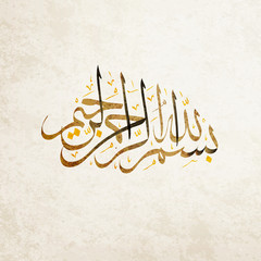 Arabic and Islamic calligraphy of '' Basmala '' .Translation: In the name of God, the Most Gracious, the Most Merciful  ,the Arabic calligraphy spells '' Bissmilah ''