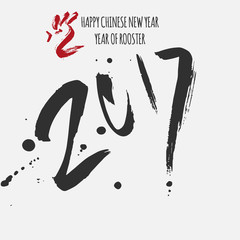 Calligraphy 2017 for Asian Lunar Year. Chinese new year design background for 2017. The year of rooster. Vector illustration
