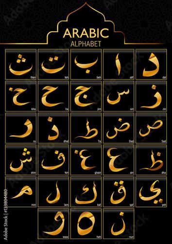 Set Of Gold Arabic Alphabet On Black Background