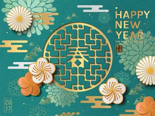 2017 Chinese New Year