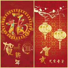 new year greeting card and lanterns