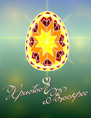 Ukrainian Easter greeting Card. Christ is risen. Spring bokeh background with traditional eggs pysanka. Vector illustration. Lettering, calligraphy. Handwriting inscription. Russian Cyrillic words.