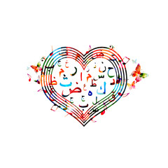 Colorful heart with Arabic Islamic calligraphy symbols isolated vector illustration. Romantic typography background with heart. Love message design for poster, brochure, invitation, banner, flyer,card
