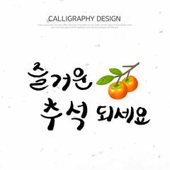 한국의 추석 캘리그라피