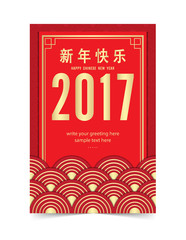 Chinese vector card [Translation of Language -  Happy Chinese New Year]