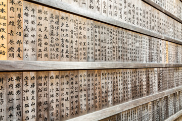Japanese characters on wooden wall