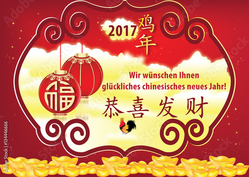 German business greeting card for Chinese New Year. Wishes: We wish ...