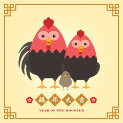 2017 Chinese New Year greeting card. Year of rooster illustration of cute cartoon rooster, hen & chick. (caption: wish you good luck in year of rooster)