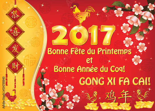 French greeting card for chinese new year of the rooster 2017 french greeting card for chinese new year of the rooster 2017 happy spring festival m4hsunfo
