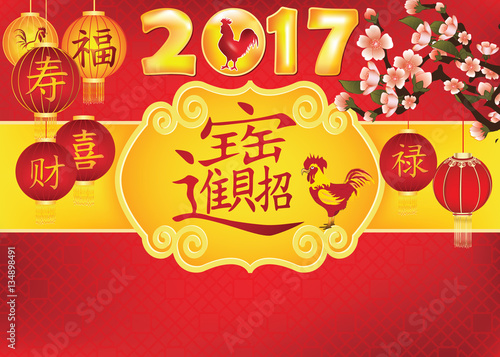 picture regarding Printable Greeting Card Stock known as Chinese Contemporary Calendar year 2017 greeting card. Chinese glyph: Prosperity