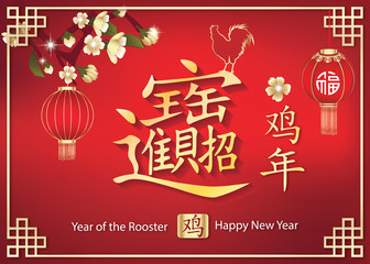 Greeting card for Spring Festival, 2017. Text: Year of the Rooster; Congratulations and Prosperity! Contains cherry flowers, paper lanterns. Print colors used.