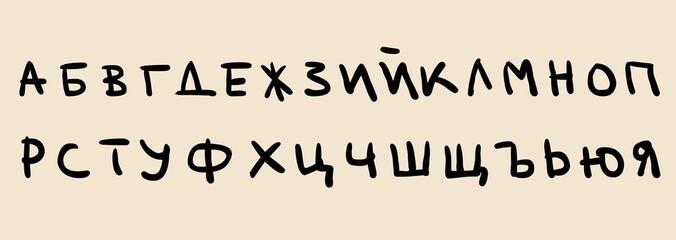 Hand written cyrilic vector alphabet