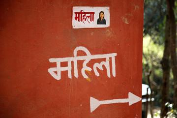 Toilette Wegweiser Nepali