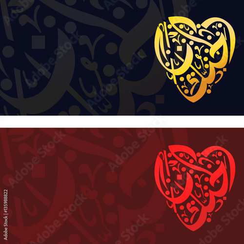 Beautiful Banner With Heart Shape Arabic Calligraphy Saying I Love You In Vector