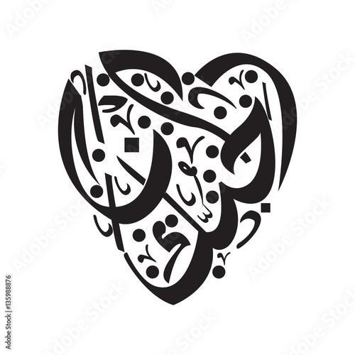 Beautiful Heart Shape With Arabic Calligraphy Saying I