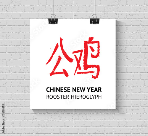 chinese new year poster with hieroglyph character rooster template on brick wall