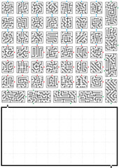 Maze generator - DIY labyrinth - insert the items into the blank maze-field - mirror or turn them, but watch the leading little arrows to the next open gate, so that a continuous way is guaranteed.