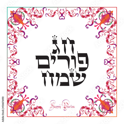 Happy purim greeting card translation from hebrew happy purim happy purim greeting card translation from hebrew happy purim purim jewish holiday poster m4hsunfo