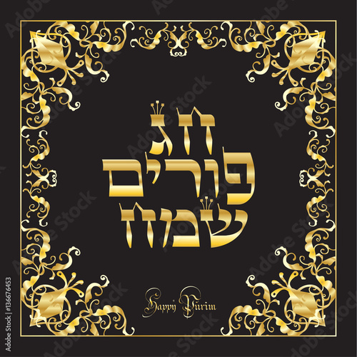 Happy purim gold greeting card translation from hebrew happy purim happy purim gold greeting card translation from hebrew happy purim purim jewish holiday poster m4hsunfo