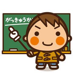 がっこうKids 黒板男子(冬)