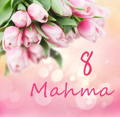 bunch of pink tulips on bokeh background with lights for 8 March international womens day