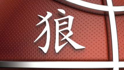 """Basketball with Japanese kanji translated as """" wolf """". 3D illustration. 3D CG. High resolution."""