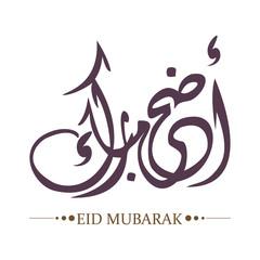 Arabic islamic calligraphy of text Eid-Ul-Adha