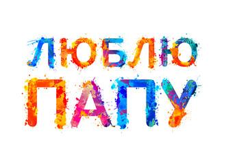 I love dad. Russian language.