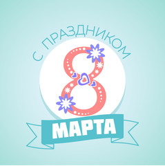 8 March Holiday Russian