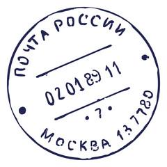 Vector Russian Postal Stamp