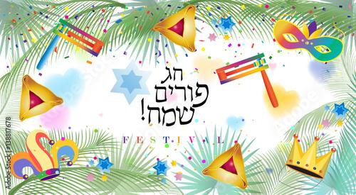 Happy purim greeting card translation from hebrew happy purim happy purim greeting card translation from hebrew happy purim purim jewish holiday decorative m4hsunfo