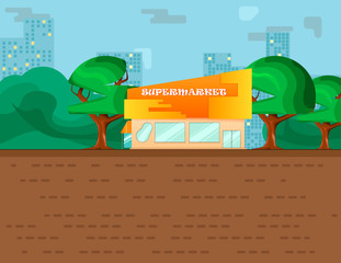 Supermarket on the background of the city. Illustration