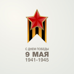 Russian translation of the inscription: May 9. Happy Victory day!