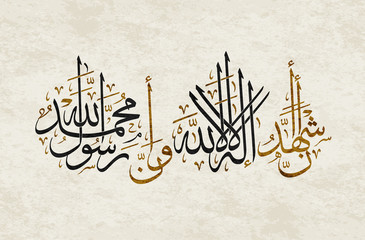 Vector of Arabic calligraphy version of shahada text (Muslim's declaration of belief in the oneness of God and acceptance of Muhammad as God's prophet)