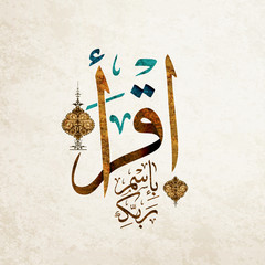 vector of the word '' recite  in the name of your lord '', holy Quran with ornament