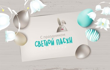 Happy Easter greeting card with eggs, harebells and calligraphic text. Easter egg 3d vector illustration. Golden, beige and turquose colors. Russian handwritten phrase for Easter