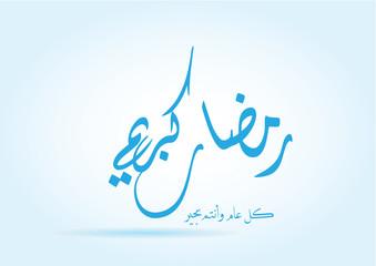 On the occasion of the Muslim holy month of Ramadan, a beautiful  Arabic Calligraphy Translation :   Ramadan Kareem and happy new year ( islamic art )