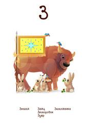 Russian Alphabet series of Amusing Animals letter 9 (all 33)