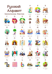 Russian Alphabet series of Amusing Animals. All 33 letters in one poster file