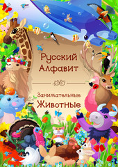 Book cover for Russian Alphabet series of Amusing Animals.