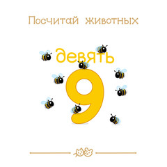"Nine 9 card (Series of ""Count the Animals""). Addition to series of Russian ABC ""Amusing Animals""."