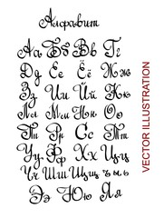 """Hand cursive writing cyrillic alphabet letters written with a brush. Vector lettering hand calligraphy drawn text """"Alphabet"""" in russian language on the white background"""