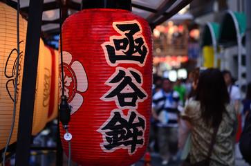 祇園祭 宵山  Gion festival night, Kyoto Japan