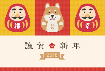 年賀状2018 犬とだるま