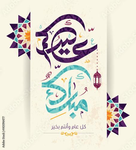Eid mubarak blessed festival in arabic calligraphy style which is eid mubarak blessed festival in arabic calligraphy style which is a traditional m4hsunfo