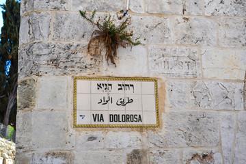 Jerusalem is an old city. Via Dolorosa.