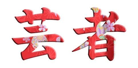日本語文字で芸者