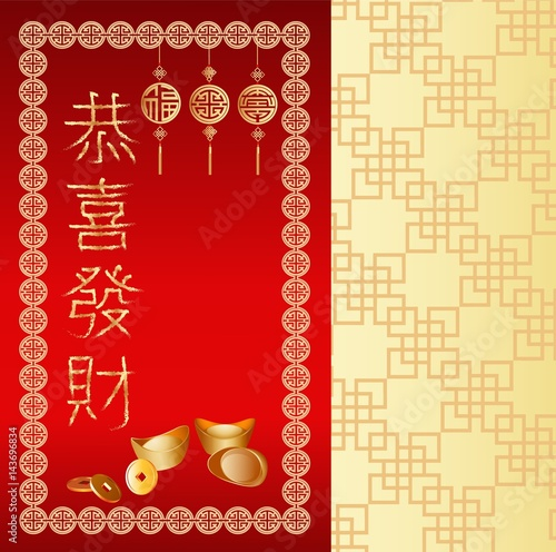 chinese new year background the chinese character gong xi fa cai