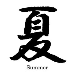 "Chinese characters that ""natu"" is Summer"