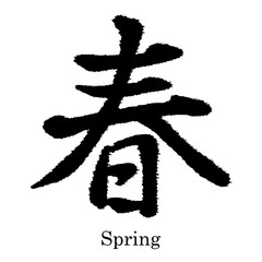"Chinese characters that ""haru"" is Spring"
